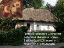 Григорій Іванович Шевченко і Катерина Якимівна Бойко. Батьки були кріпаками у...