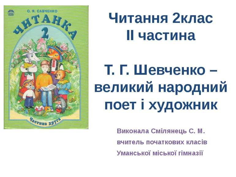 Читання 2клас ІІ частина Т. Г. Шевченко – великий народний поет і художник Ви...