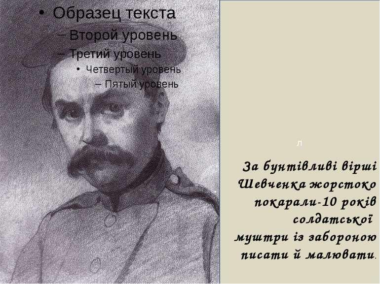 л За бунтівливі вірші Шевченка жорстоко покарали-10 років солдатської муштри ...