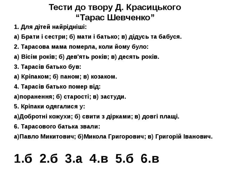 """Тести до твору Д. Красицького """"Тарас Шевченко"""" 1. Для дітей найрідніші: а) Бр..."""