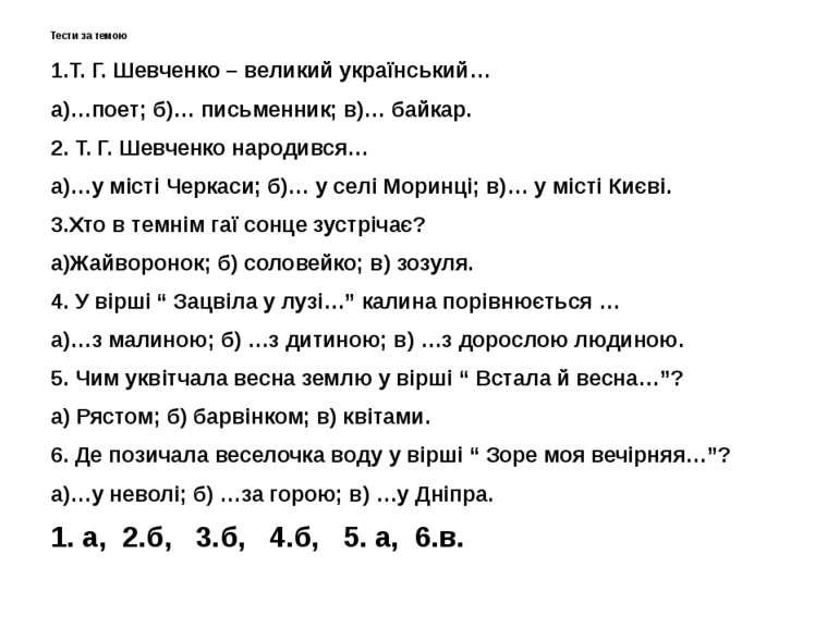 Тести за темою 1.Т. Г. Шевченко – великий український… а)…поет; б)… письменни...