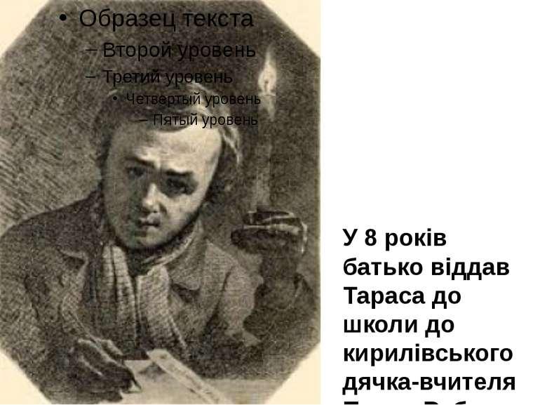 У 8 років батько віддав Тараса до школи до кирилівського дячка-вчителя Павла ...