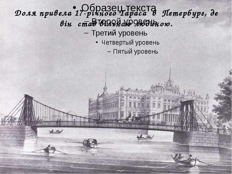 Доля привела 17-річного Тараса в Петербург, де він став вільною людиною.
