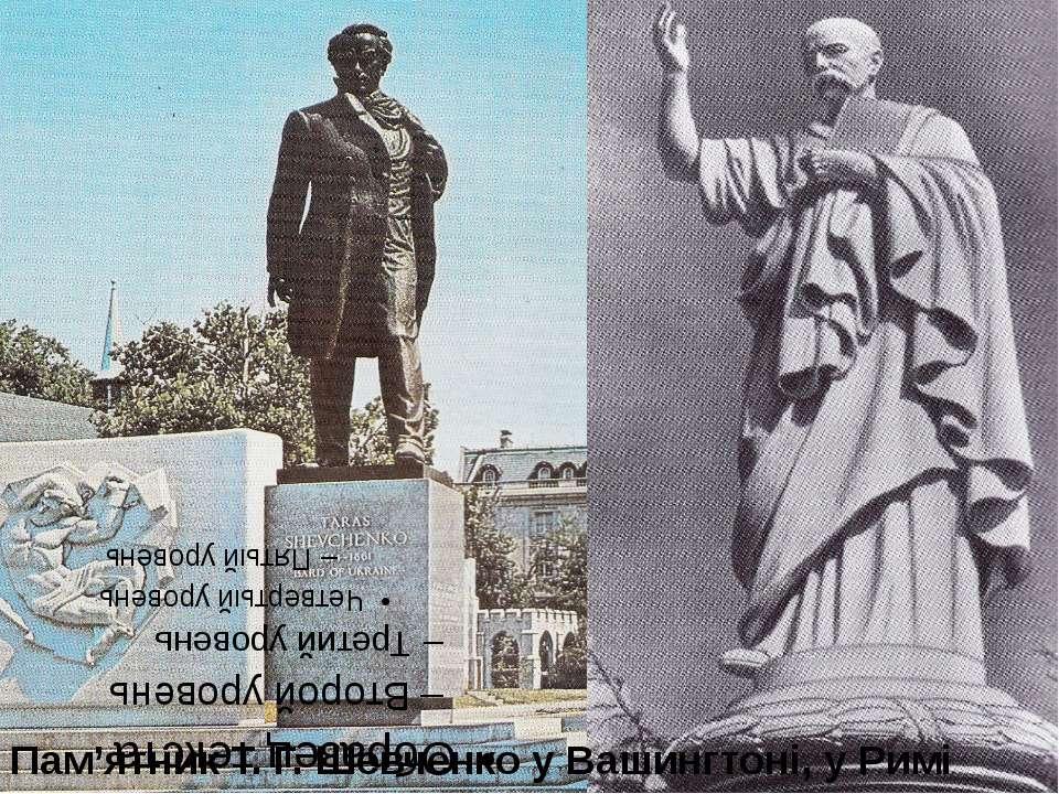 Пам'ятник Т. Г. Шевченко у Вашингтоні, у Римі