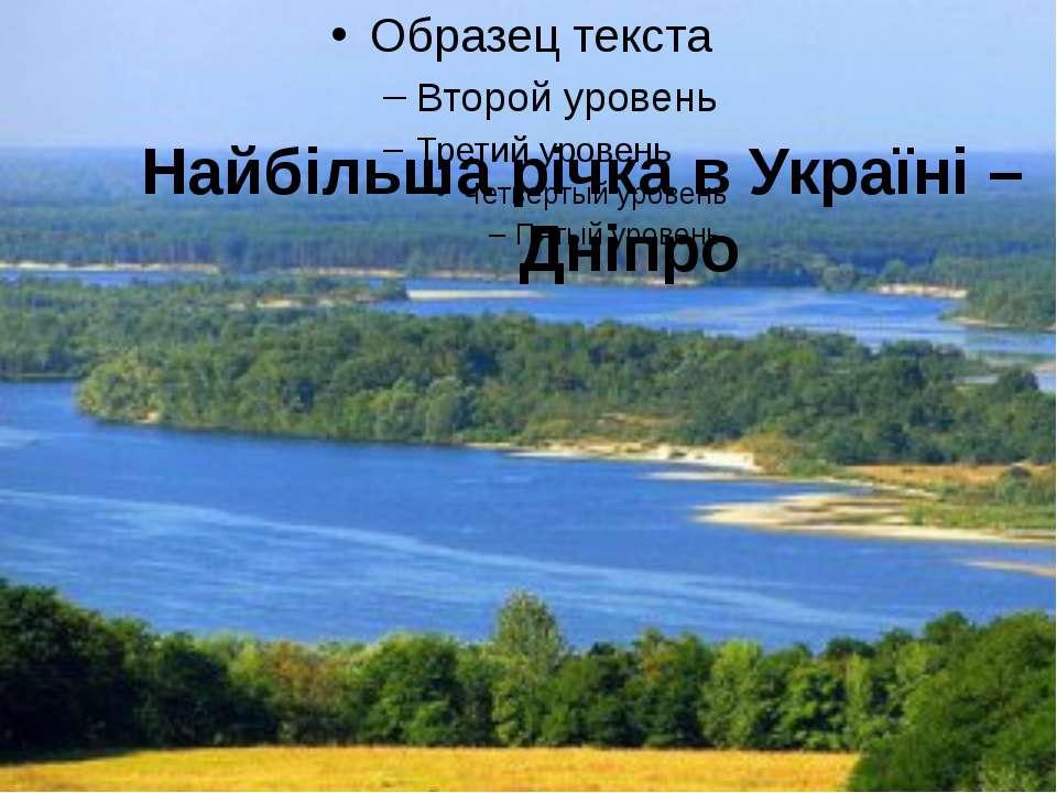 Найбільша річка в Україні – Дніпро