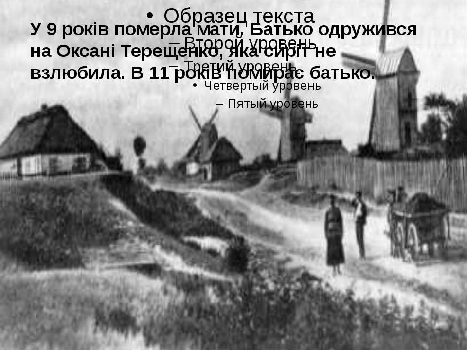 У 9 років померла мати. Батько одружився на Оксані Терещенко, яка сиріт не вз...