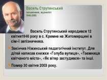 Василь Струтинський народився 12 квітня1946 року в с. Кремне на Житомирщині в...