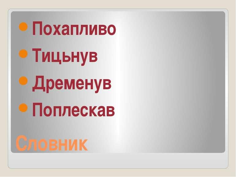 Словник Похапливо Тицьнув Дременув Поплескав