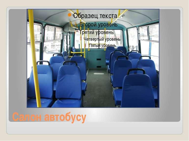 Салон автобусу