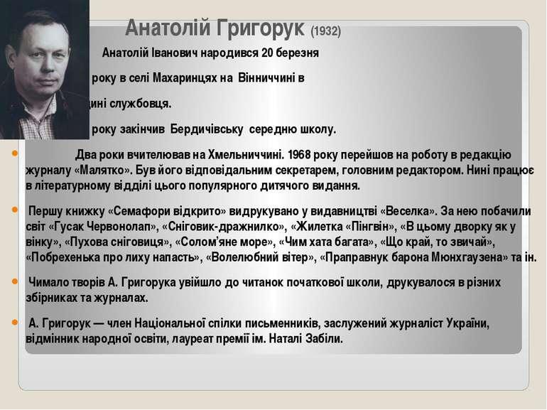 Анатолій Григорук (1932) Анатолій Іванович народився 20 березня 1932 року в с...
