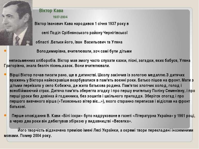 Віктор Кава 1937-2004 Віктор Іванович Кава народився 1 січня 1937 року в селі...