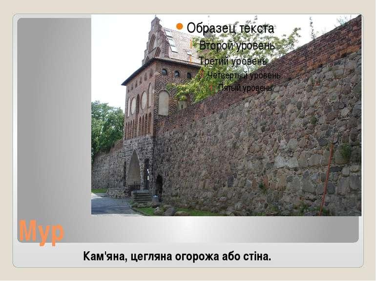 Мур Кам'яна, цегляна огорожа або стіна.