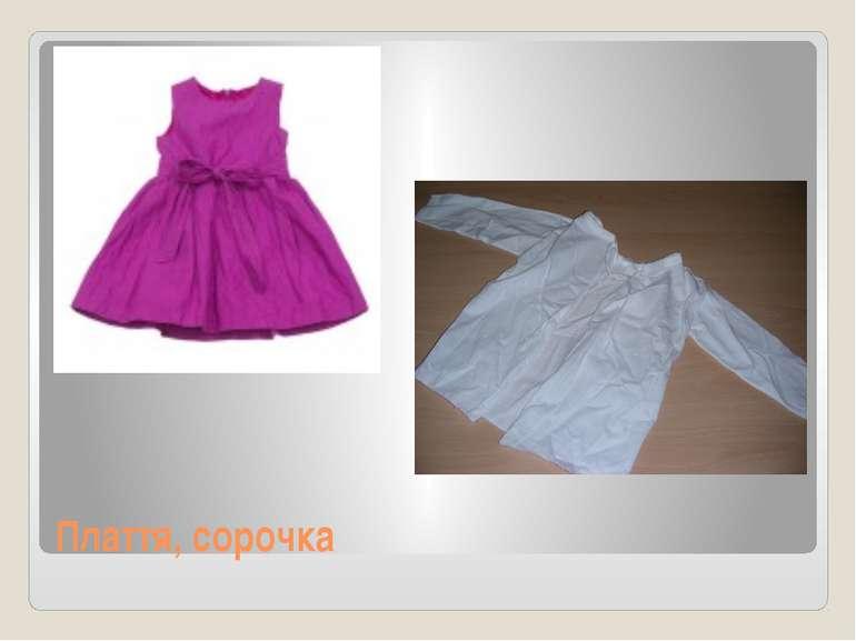 Плаття, сорочка
