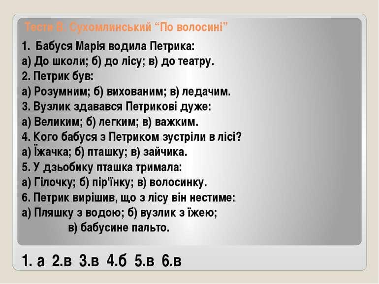 """Тести В. Сухомлинський """"По волосині"""" Бабуся Марія водила Петрика: а) До школи..."""