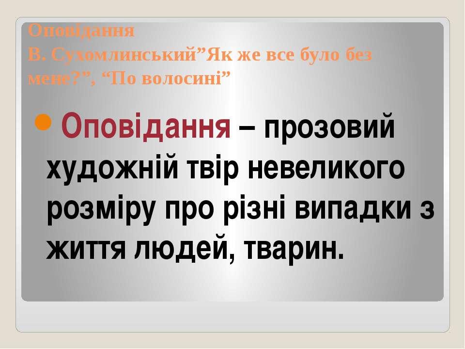 """Оповідання В. Сухомлинський""""Як же все було без мене?"""", """"По волосині"""" Оповідан..."""