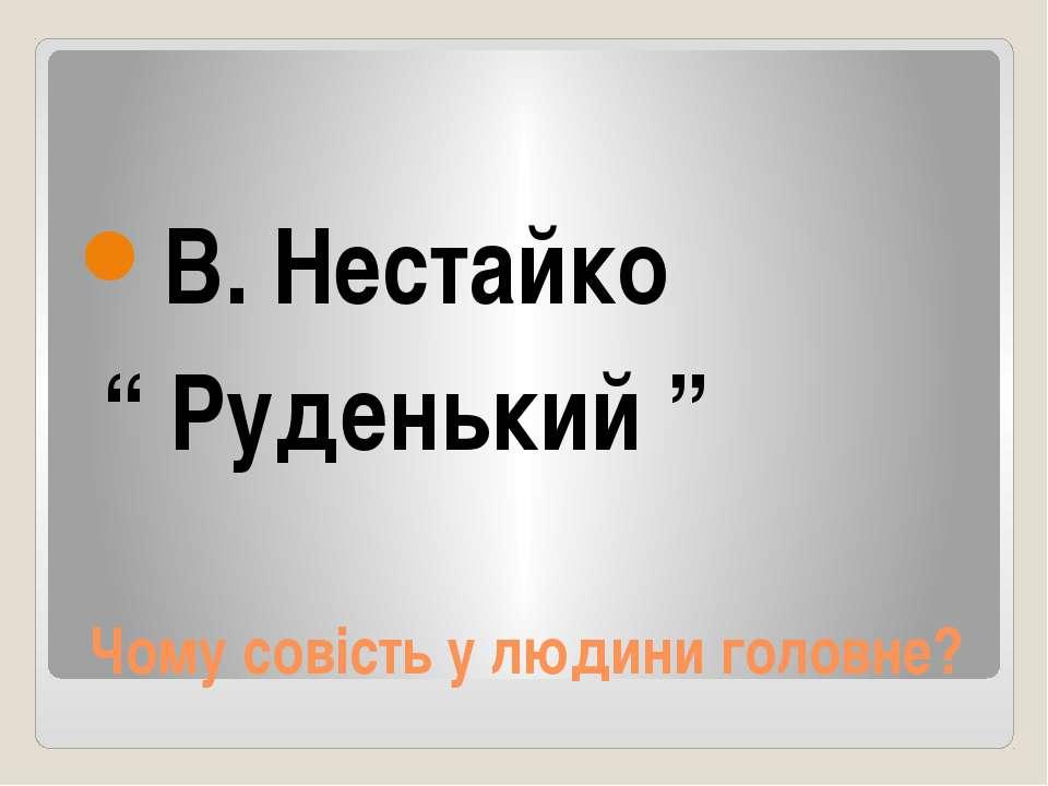 """Чому совість у людини головне? В. Нестайко """" Руденький """""""