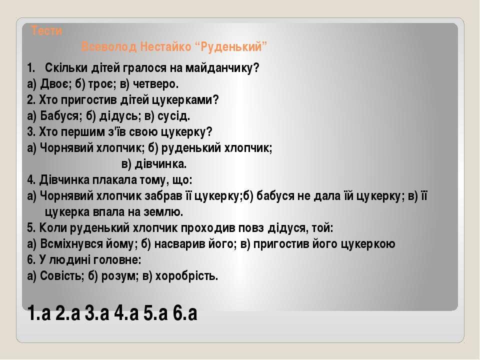 """Тести Всеволод Нестайко """"Руденький"""" Скільки дітей гралося на майданчику? а) Д..."""