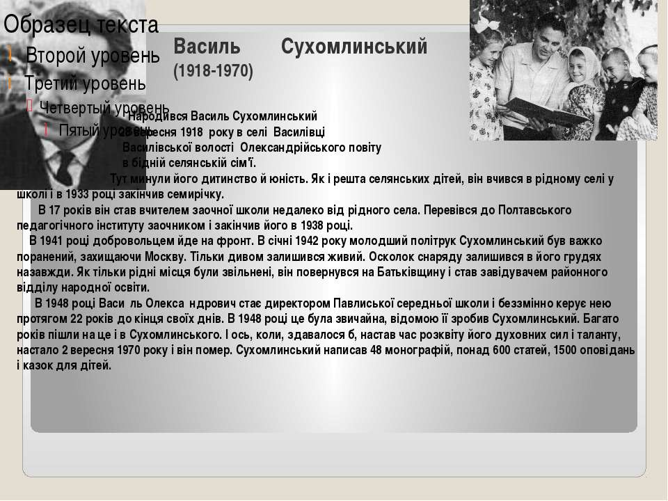 Василь Сухомлинський (1918-1970) Народився Василь Сухомлинський 28 вересня 19...