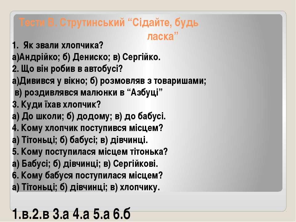 """Тести В. Струтинський """"Сідайте, будь ласка"""" Як звали хлопчика? а)Андрійко; б)..."""