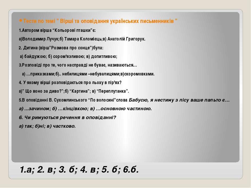 """Тести по темі """" Вірші та оповідання українських письменників """" 1.Автором вірш..."""