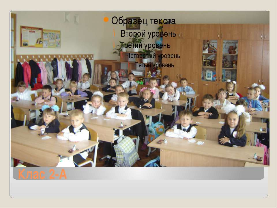 Клас 2-А