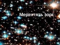 Мерехтять зорі