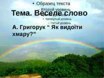 """Тема. Веселе слово А. Григорук """" Як видоїти хмару?"""""""