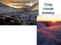 Схід сонця взимку