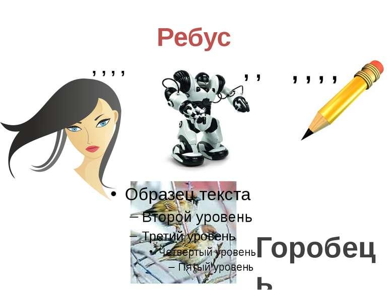 Ребус Горобець , , , , , , , , , ,