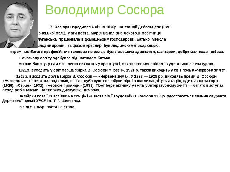 Володимир Сосюра В. Сосюра народився 6 січня 1898р. на станції Дебальцеве (ни...