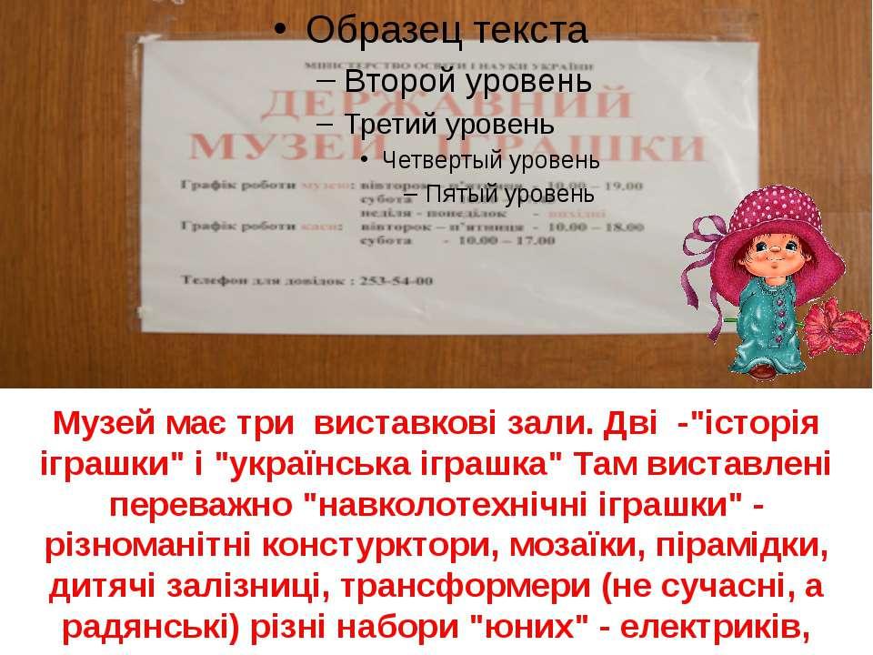 """Музей має три виставкові зали. Дві -""""історія іграшки"""" і """"українська іграшка"""" ..."""