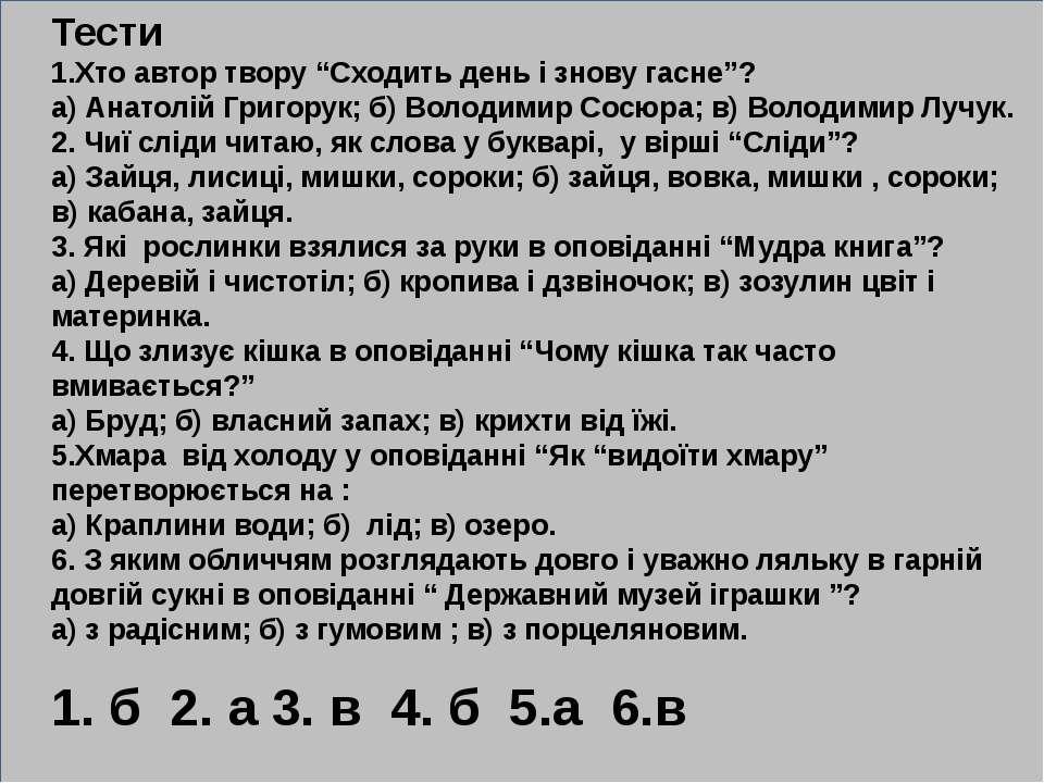 """Тести 1.Хто автор твору """"Сходить день і знову гасне""""? а) Анатолій Григорук; б..."""