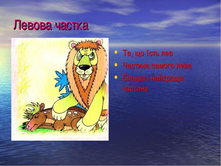 Левова частка Те, що їсть лев Частина самого лева Більша і найкраща частина