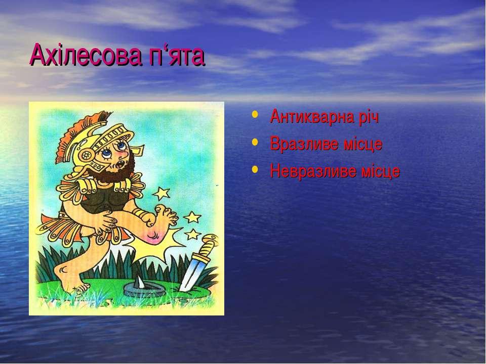 Ахілесова п'ята Антикварна річ Вразливе місце Невразливе місце