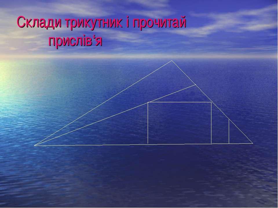 Склади трикутник і прочитай прислів'я