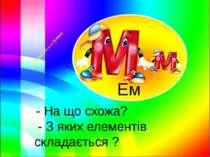 Познайомтесь із буквою Ем - На що схожа? - З яких елементів складається ?