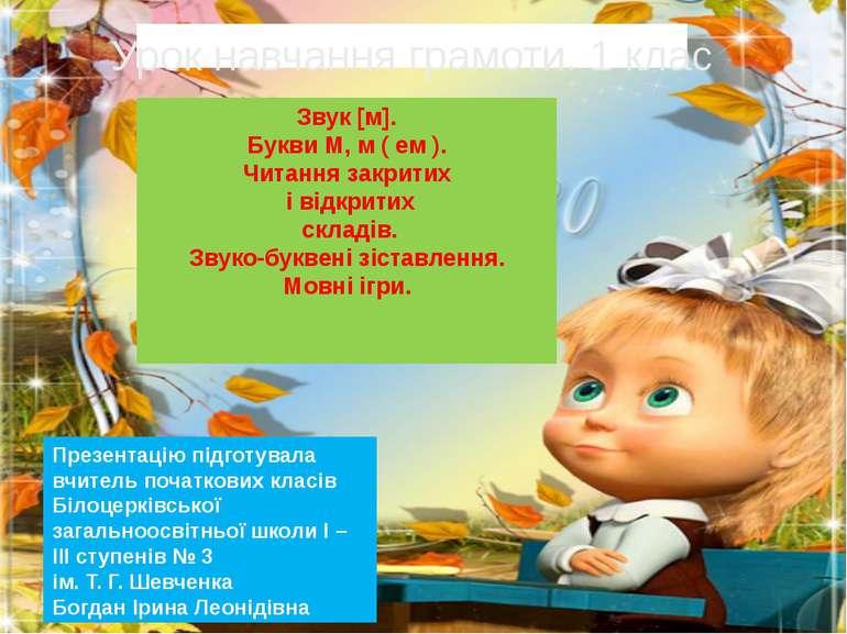 Урок навчання грамоти. 1 клас Звук [м]. Букви М, м ( ем ). Читання закритих і...