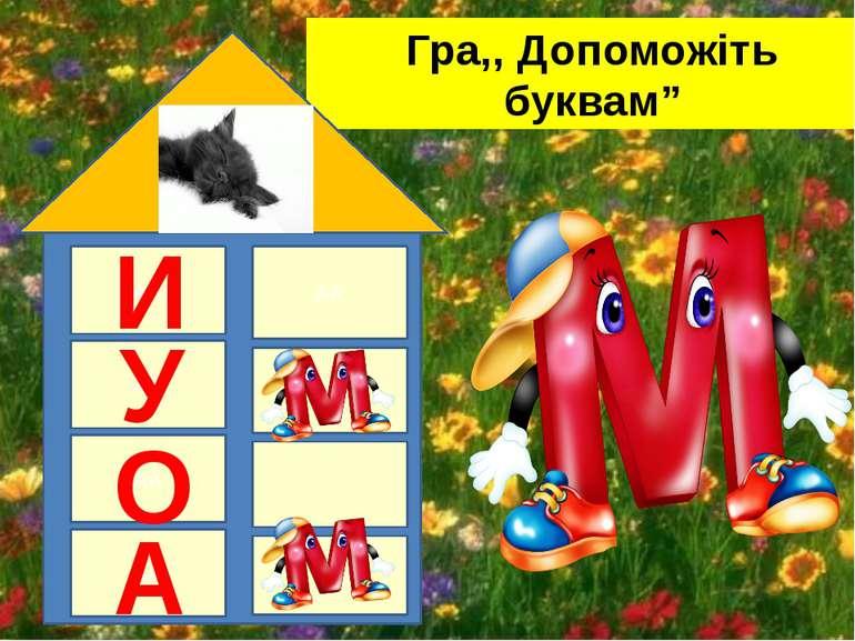 """Гра,, Допоможіть буквам"""" АА О АА АА АА АА АА А О У И"""