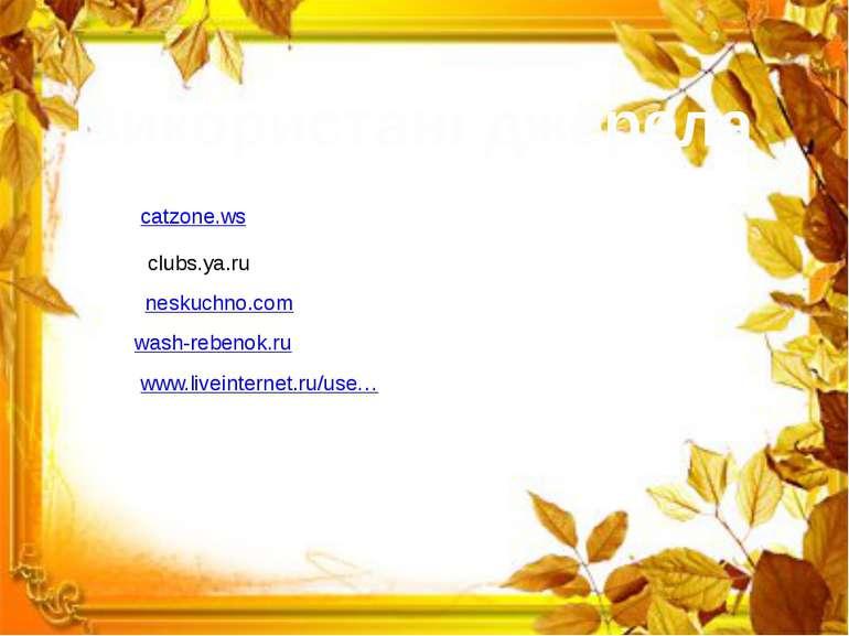 Використані джерела catzone.ws clubs.ya.ru neskuchno.com wash-rebenok.ru www....
