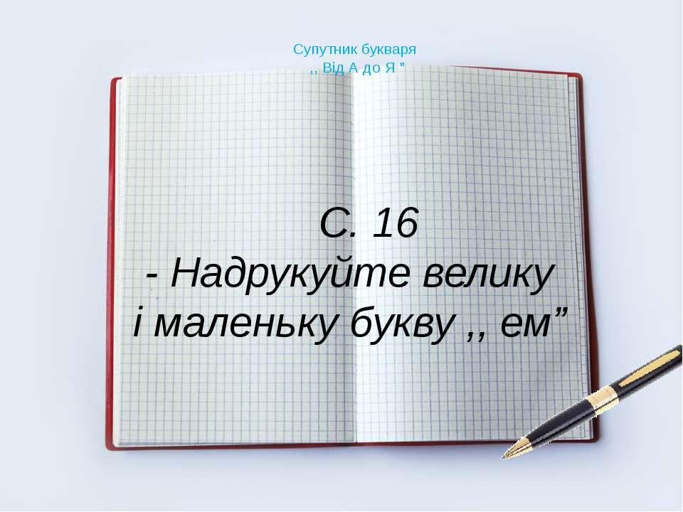 """Супутник букваря ,, Від А до Я """" С. 16 - Надрукуйте велику і маленьку букву ,..."""