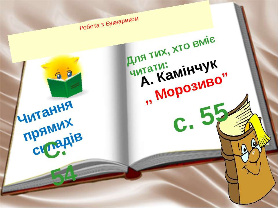 Робота з Буквариком Читання прямих складів С. 54 Для тих, хто вміє читати: А....