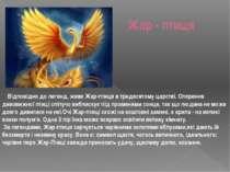 Жар - птиця Відповідно до легенд, живе Жар-птиця в тридесятому царстві. Опере...