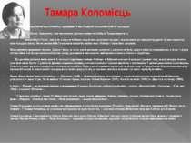 Тамара Коломієць Тамара Опанасівна Коломієць народилася в місті Корсунь-Шевче...