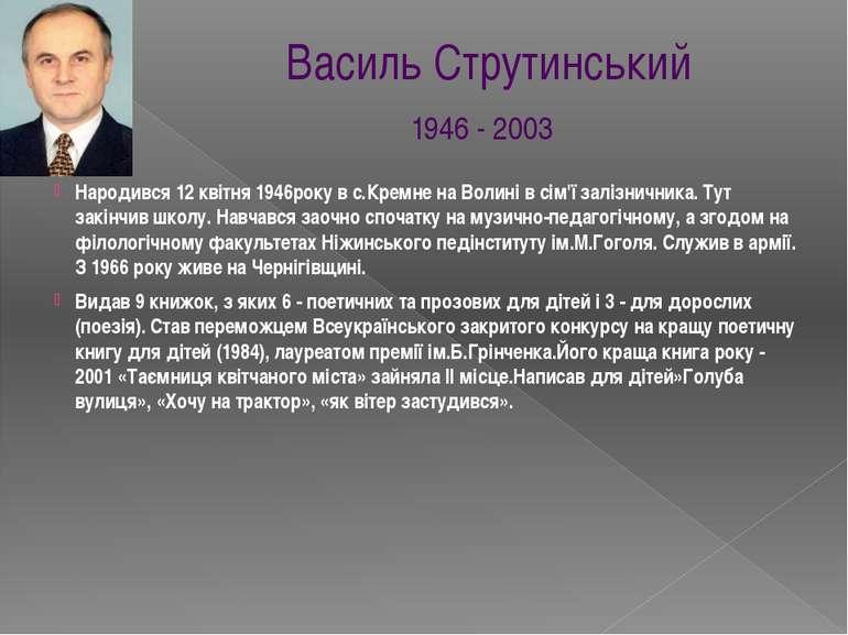 Василь Струтинський 1946 - 2003 Народився 12 квітня 1946року в с.Кремне на Во...