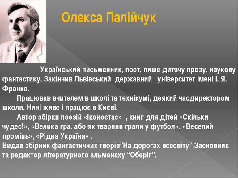 Олекса Палійчук Український письменник, поет, пише дитячу прозу, наукову фант...