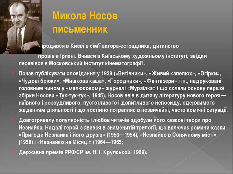 Микола Носов письменник Народився в Києві в сім'ї актора-естрадника, дитинств...