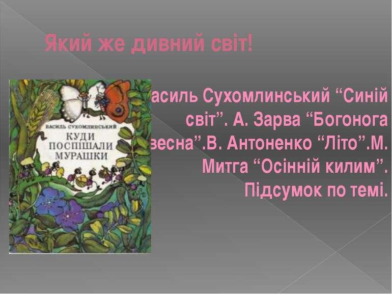 """Який же дивний світ! Василь Сухомлинський """"Синій світ"""". А. Зарва """"Богонога ве..."""