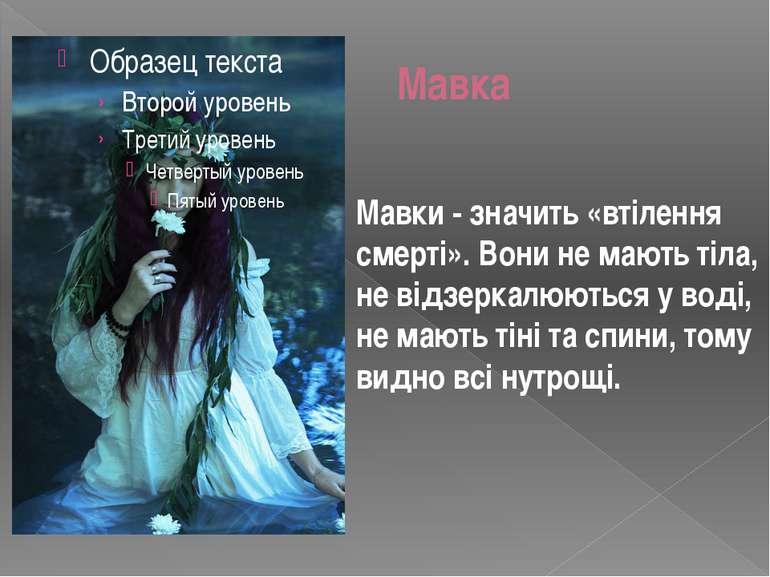 Мавка Мавки - значить «втілення смерті». Вони не мають тіла, не відзеркалюють...