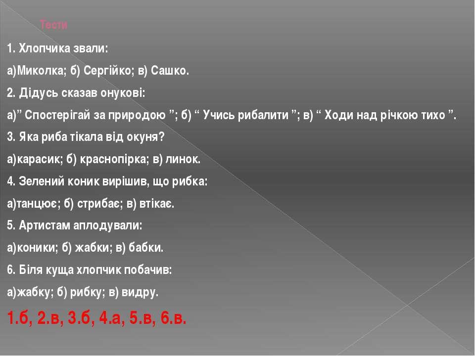 Тести 1. Хлопчика звали: а)Миколка; б) Сергійко; в) Сашко. 2. Дідусь сказав о...