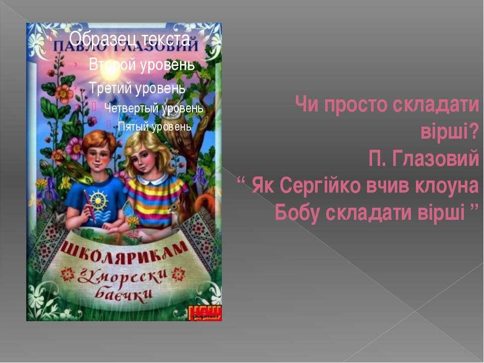 """Чи просто складати вірші? П. Глазовий """" Як Сергійко вчив клоуна Бобу складати..."""
